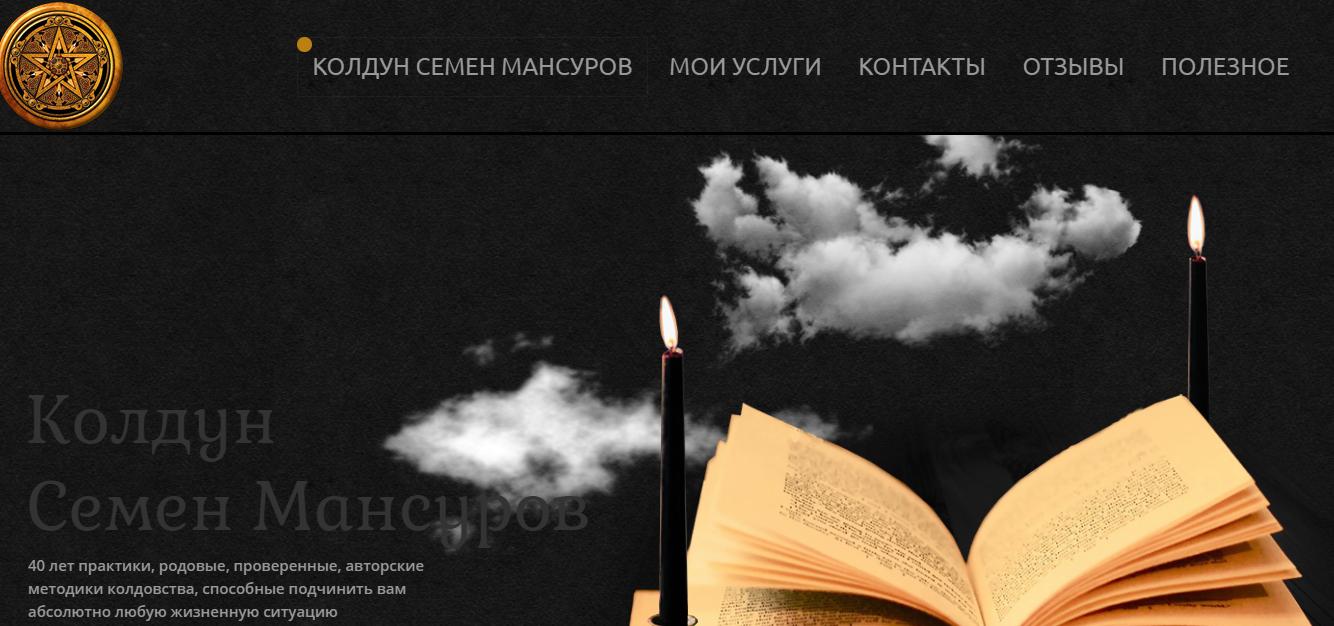 Колдун Семен Мансуров мошенник отзывы