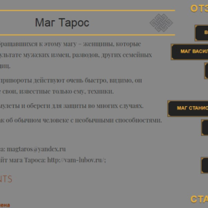 Маг Тарос шарлатан отзывы