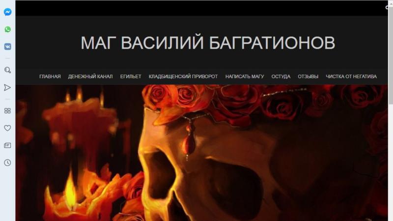 Маг Василий Багратионов шарлатан отзывы